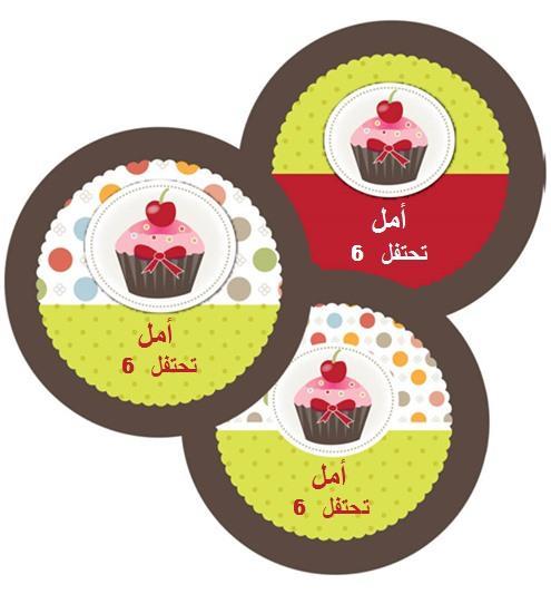 لاصقات عيد ميلاد (מדבקות יומולדת בערבית) - יום הולדת קאפקייק (בערבית)