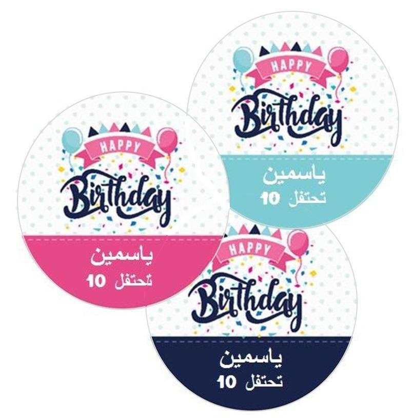 لاصقات عيد ميلاد (מדבקות יומולדת בערבית) - יום הולדת מנטה-מסטיק (בערבית)