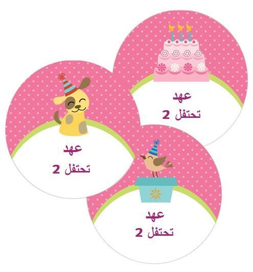 لاصقات عيد ميلاد (מדבקות יומולדת בערבית) - יום הולדת רכבת הפתעות לבנות (בערבית)