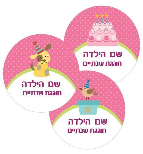 מדבקות יומולדת - יום הולדת רכבת הפתעות (בנות)