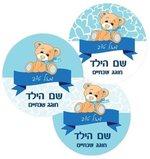 מדבקות יומולדת - יום הולדת דובי כחול