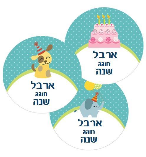 מדבקות יומולדת - יום הולדת רכבת הפתעות (בנים)