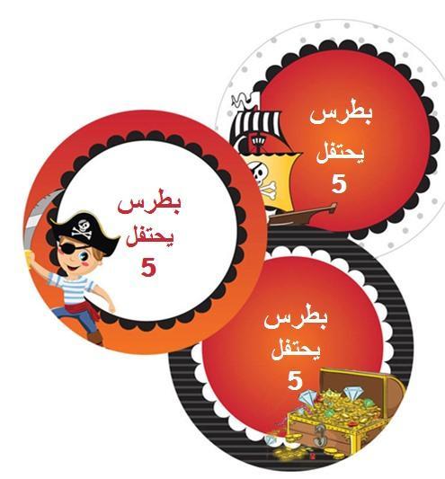 لاصقات عيد ميلاد (מדבקות יומולדת בערבית) - יום הולדת פיראטים (בערבית)