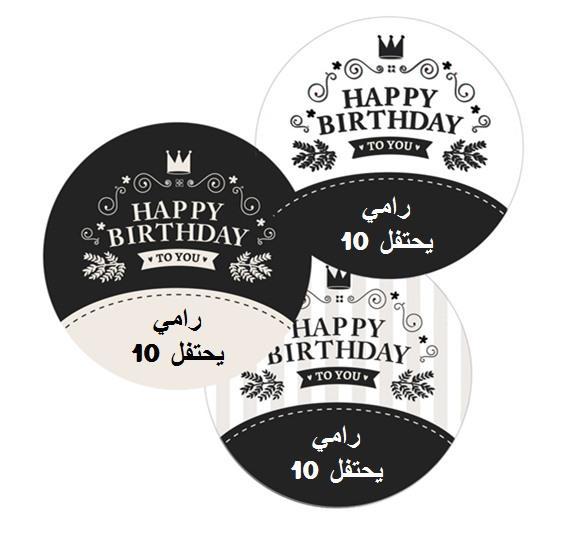 لاصقات عيد ميلاد (מדבקות יומולדת בערבית) - יום הולדת פסים בשחור-לבן לבנים (בערבית)