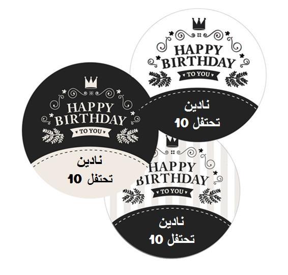 لاصقات عيد ميلاد (מדבקות יומולדת בערבית) - יום הולדת פסים בשחור-לבן לבנות (בערבית)