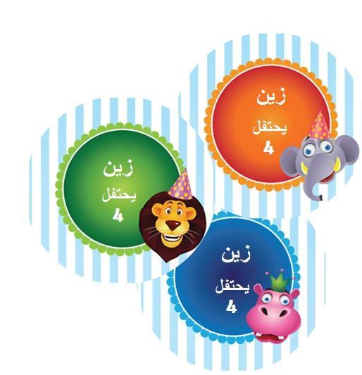 لاصقات عيد ميلاد (מדבקות יומולדת בערבית) - יום הולדת חיות בר בירוק לבנים (בערבית)