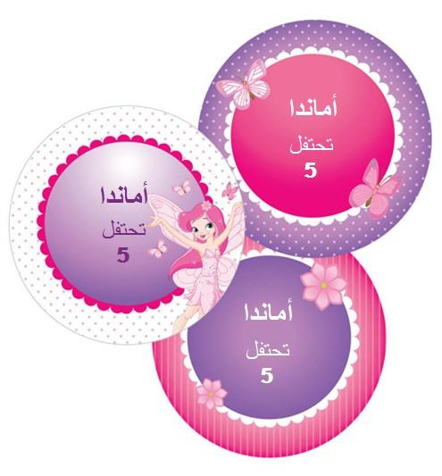 لاصقات عيد ميلاد (מדבקות יומולדת בערבית) - יום הולדת פיית הפרפרים (בערבית)