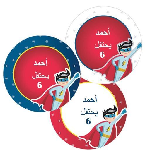 لاصقات عيد ميلاد (מדבקות יומולדת בערבית) - יום הולדת גיבור על (בערבית)