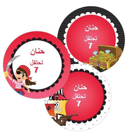لاصقات عيد ميلاد (מדבקות יומולדת בערבית) - יום הולדת פיראטיות (בערבית)