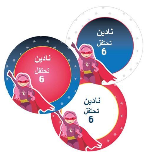 لاصقات عيد ميلاد (מדבקות יומולדת בערבית) - יום הולדת גיבורת על (בערבית)