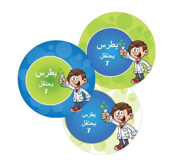 لاصقات عيد ميلاد (מדבקות יומולדת בערבית) - יום הולדת מדען (בערבית)