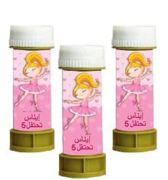 فقاعات صابون لعيد ميلاد (בועות סבון ליומולדת בערבית) - יום הולדת בלרינה (בערבית)