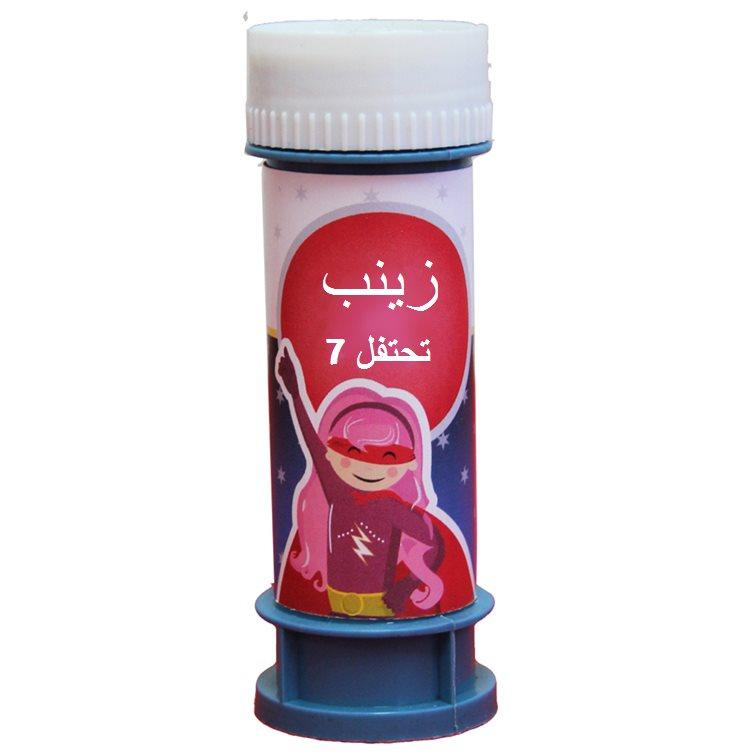 فقاعات صابون لعيد ميلاد (בועות סבון ליומולדת בערבית) - יום הולדת גיבורת על (בערבית)