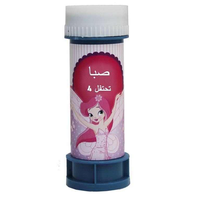 فقاعات صابون لعيد ميلاد (בועות סבון ליומולדת בערבית) - יום הולדת פיית הפרפרים (בערבית)