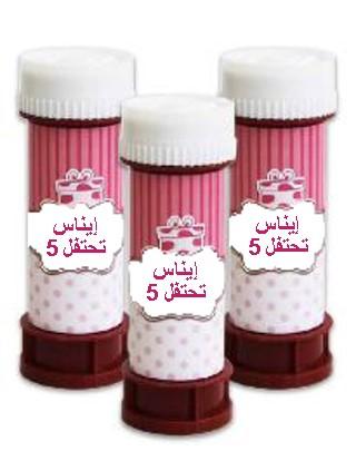 فقاعات صابون لعيد ميلاد (בועות סבון ליומולדת בערבית) - יום הולדת חגיגה בורוד (בערבית)