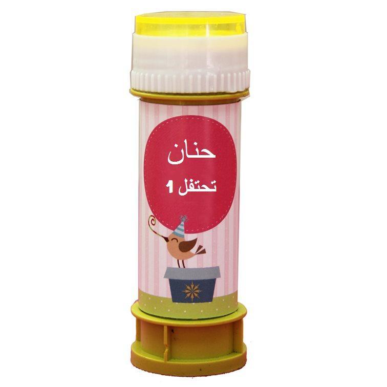 فقاعات صابون لعيد ميلاد (בועות סבון ליומולדת בערבית) - יום הולדת רכבת הפתעות לבנות (בערבית)