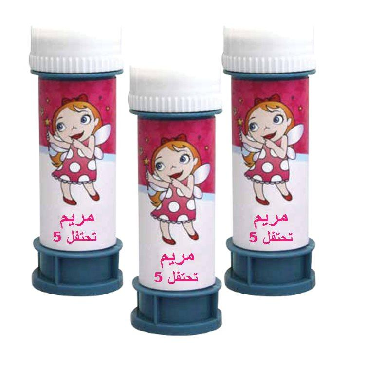 فقاعات صابون لعيد ميلاد (בועות סבון ליומולדת בערבית) - יום הולדת פיות בממלכה קסומה (בערבית)