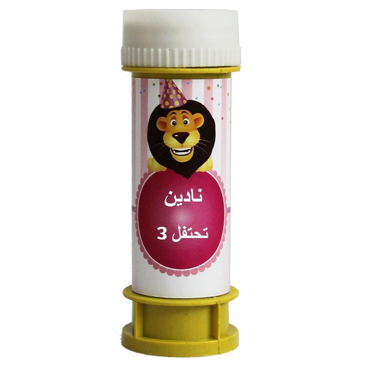فقاعات صابون لعيد ميلاد (בועות סבון ליומולדת בערבית) - יום הולדת חיות בר בורוד (בערבית)