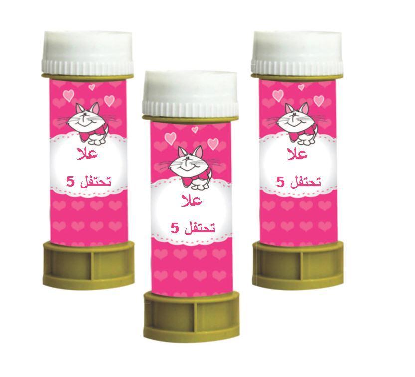 فقاعات صابون لعيد ميلاد (בועות סבון ליומולדת בערבית) - יום הולדת חתול ורוד (בערבית)