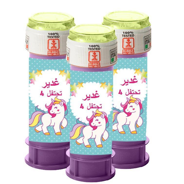 فقاعات صابون لعيد ميلاد (בועות סבון ליומולדת בערבית) - יום הולדת חד קרן מתוק (בערבית)