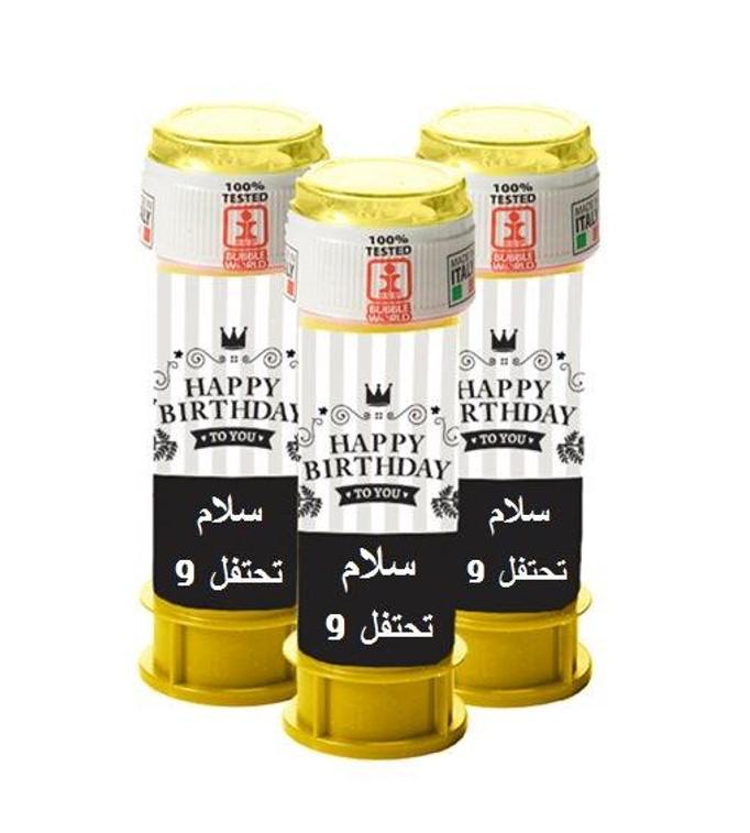 فقاعات صابون لعيد ميلاد (בועות סבון ליומולדת בערבית) - יום הולדת פסים בשחור-לבן לבנות (בערבית)