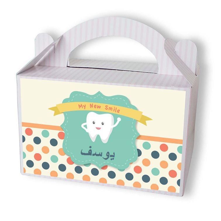 حقيبة هدية لضيوف عيد ميلاد (מזוודות מתנה לאורחי היומולדת בערבית) - חגיגת השן הראשונה (לבנים)