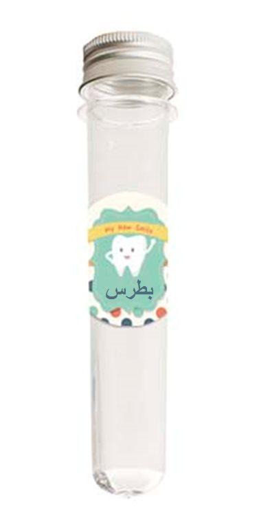 أنابيب لعيد ميلاد (מבחנות יומולדת בערבית) - חגיגת השן הראשונה (לבנים)