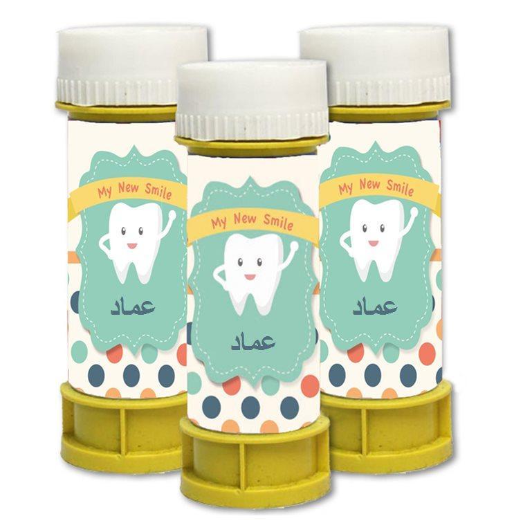 فقاعات صابون لعيد ميلاد (בועות סבון ליומולדת בערבית) - חגיגת השן הראשונה (לבנים)