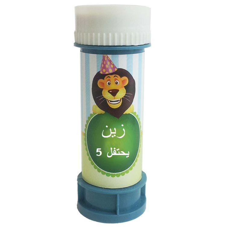 فقاعات صابون لعيد ميلاد (בועות סבון ליומולדת בערבית) - יום הולדת חיות בר בירוק לבנים (בערבית)