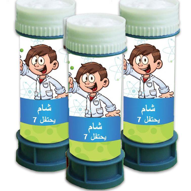فقاعات صابون لعيد ميلاد (בועות סבון ליומולדת בערבית) - יום הולדת מדען (בערבית)