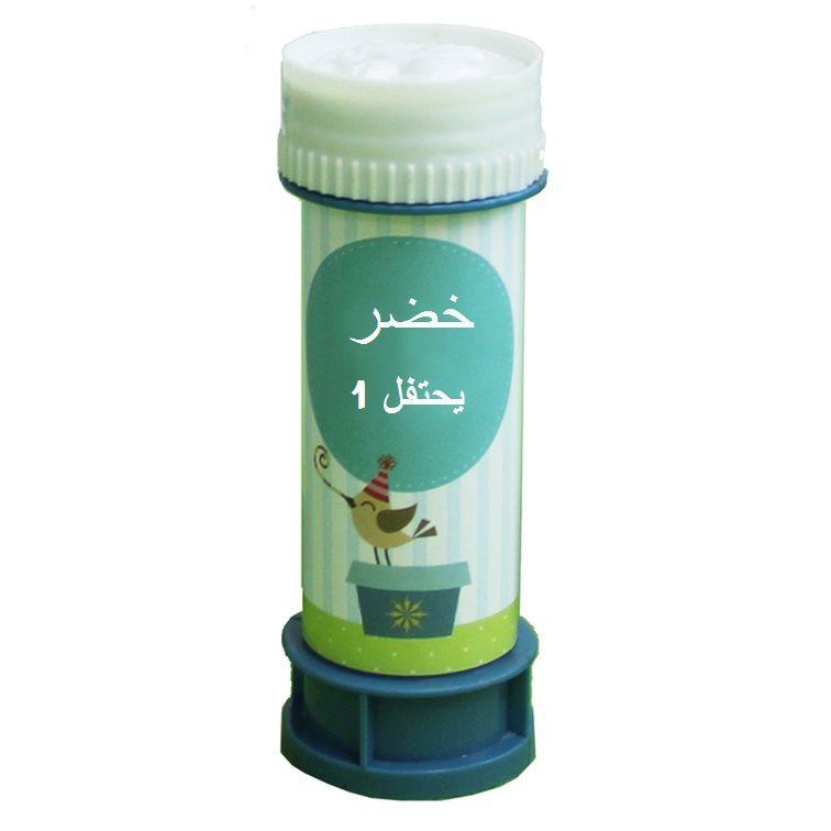 فقاعات صابون لعيد ميلاد (בועות סבון ליומולדת בערבית) - יום הולדת רכבת הפתעות לבנים (בערבית)