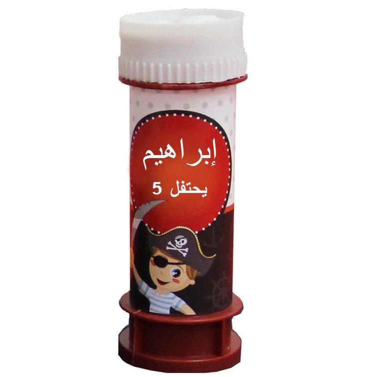 فقاعات صابون لعيد ميلاد (בועות סבון ליומולדת בערבית) - יום הולדת פיראטים (בערבית)