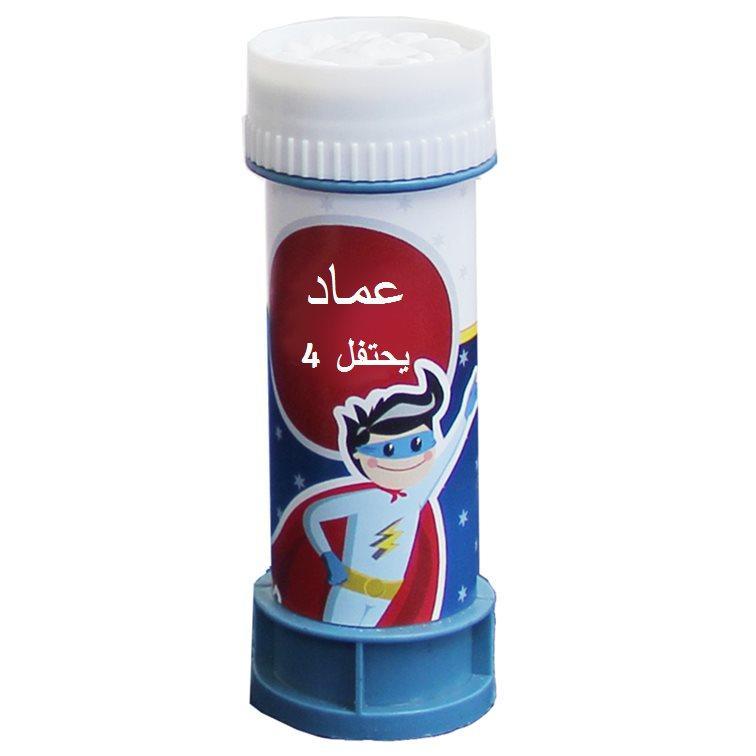 فقاعات صابون لعيد ميلاد (בועות סבון ליומולדת בערבית) - יום הולדת גיבור על (בערבית)