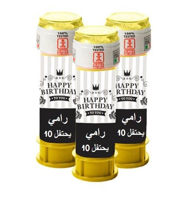 فقاعات صابون لعيد ميلاد (בועות סבון ליומולדת בערבית) - יום הולדת פסים בשחור-לבן לבנים (בערבית)