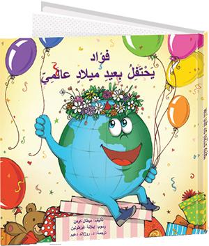 قصص للأولاد والبنات شخصية باللغة العربية (ספרי ילדים בערבית) - عيد ميلاد عالمي (יום-הולדת עולמי בערבית)