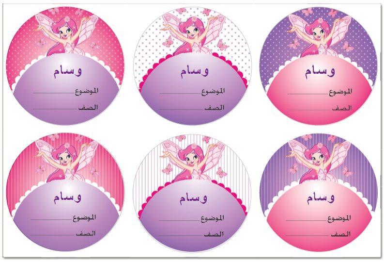 لاصقات مدرسية (ׁמדבקות בית ספר בערבית) - פיית הפרפרים