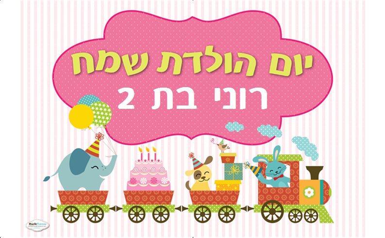 פוסטרים ליומולדת - יום הולדת רכבת הפתעות (בנות)