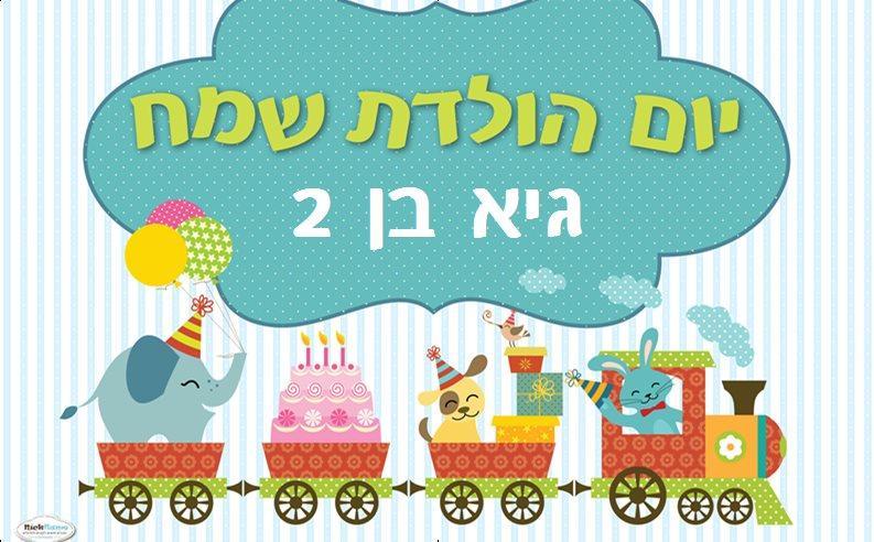 פוסטרים ליומולדת - יום הולדת רכבת הפתעות (בנים)
