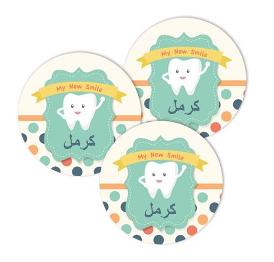 لاصقات عيد ميلاد (מדבקות יומולדת בערבית) - חגיגת השן הראשונה (לבנים)