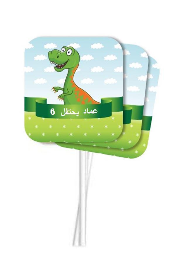 زخارف كعيكات عيد ميلاد (קישוטי קאפקייקס ליומולדת בערבית) - יום הולדת דינוזאורים (בערבית)