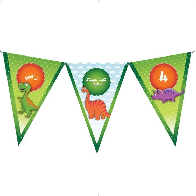 حبل أعلام لعيد ميلاد (שרשרת דגלים ליומולדת בערבית) - יום הולדת דינוזאורים (בערבית)