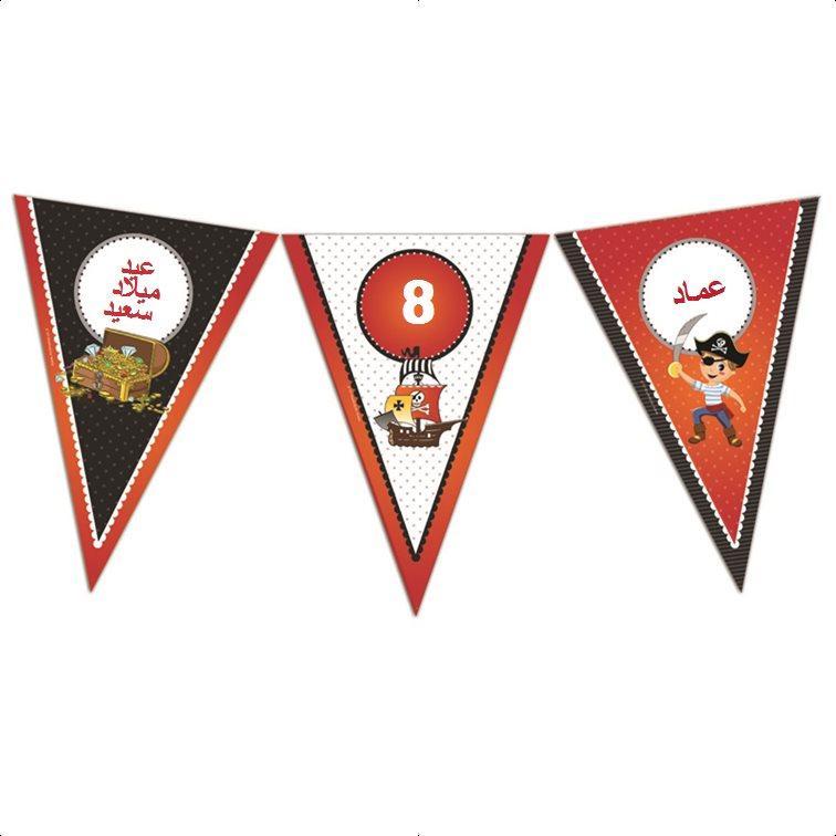 حبل أعلام لعيد ميلاد (שרשרת דגלים ליומולדת בערבית) - יום הולדת פיראטים (בערבית)