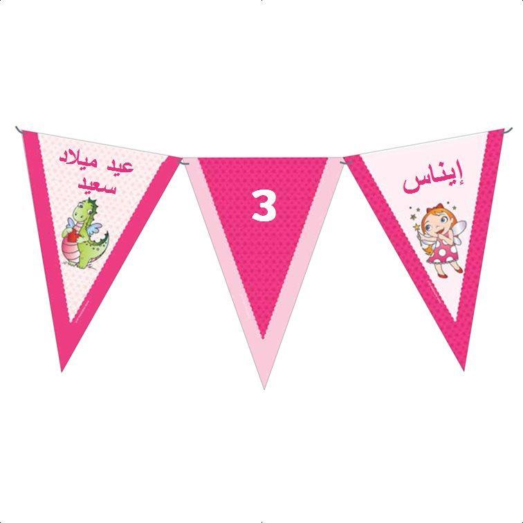 حبل أعلام لعيد ميلاد (שרשרת דגלים ליומולדת בערבית) - יום הולדת פיות בממלכה קסומה (בערבית)