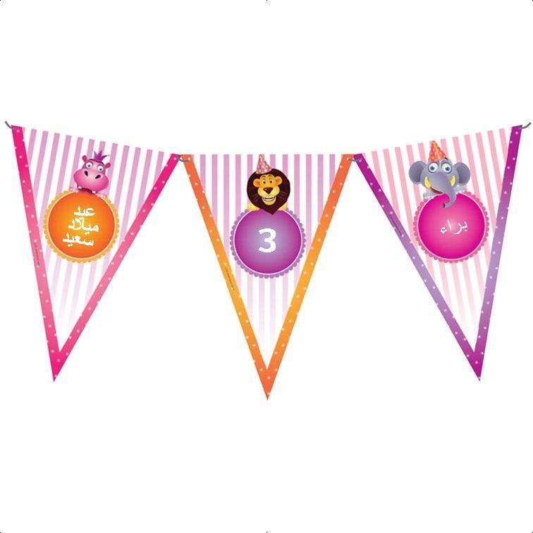 حبل أعلام لعيد ميلاد (שרשרת דגלים ליומולדת בערבית) - יום הולדת חיות בר בורוד (בערבית)