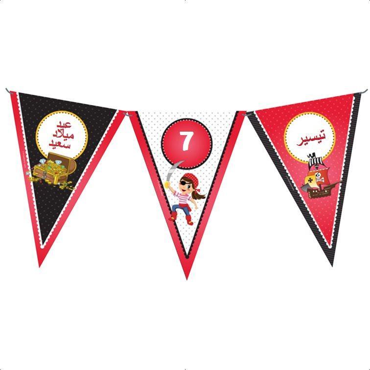 حبل أعلام لعيد ميلاد (שרשרת דגלים ליומולדת בערבית) - יום הולדת פיראטיות (בערבית)