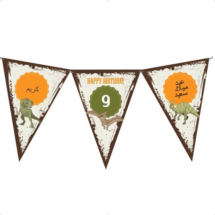 حبل أعلام لعيد ميلاد (שרשרת דגלים ליומולדת בערבית) - יום הולדת טי-רקס (בערבית)