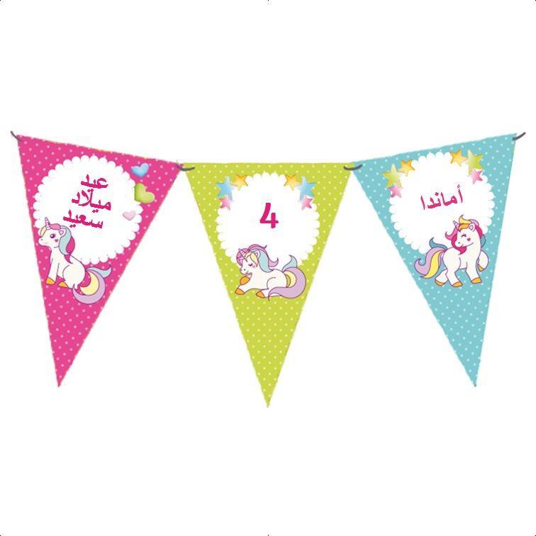 حبل أعلام لعيد ميلاد (שרשרת דגלים ליומולדת בערבית) - יום הולדת חד קרן מתוק (בערבית)