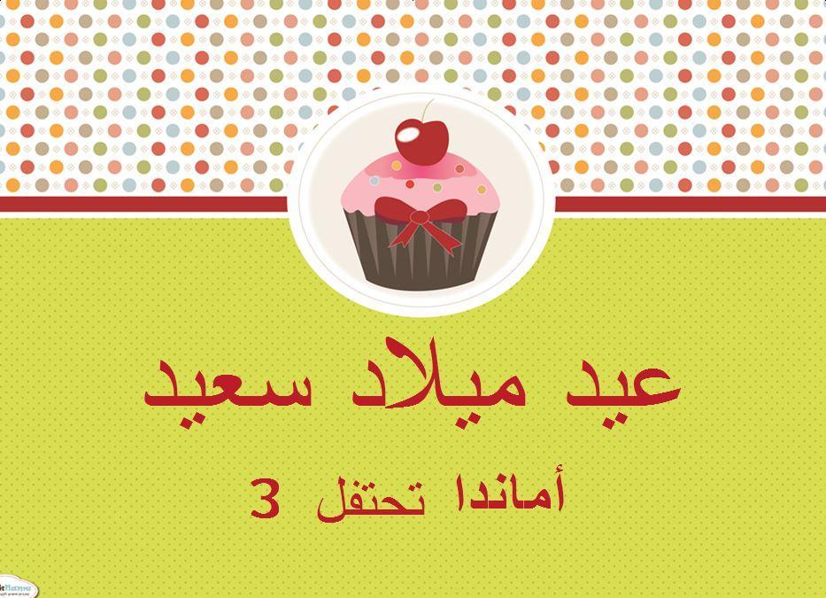 يافطات لعيد ميلاد (פוסטרים ליומולדת בערבית) - יום הולדת קאפקייק (בערבית)