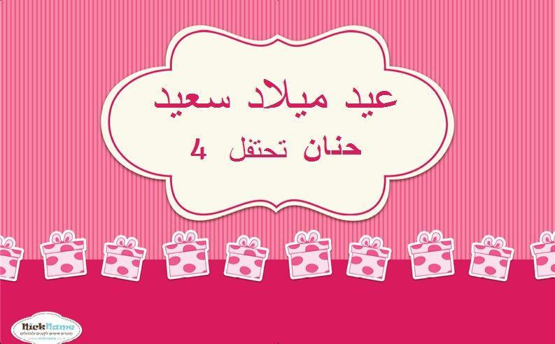 يافطات لعيد ميلاد (פוסטרים ליומולדת בערבית) - יום הולדת חגיגה בורוד (בערבית)