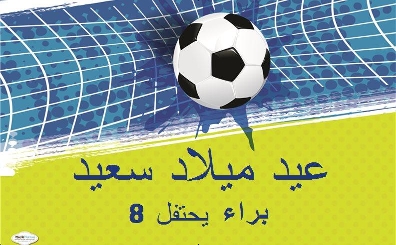 يافطات لعيد ميلاد (פוסטרים ליומולדת בערבית) - יום הולדת כדורגל (בערבית)